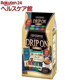 キーコーヒー ドリップオン バラエティパック(12杯)【キーコーヒー(KEY COFFEE)】