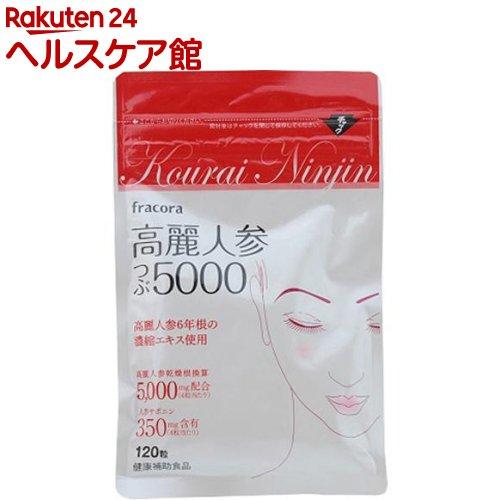 フラコラ 高麗人参つぶ5000(120粒)【フラコラ】【送料無料】