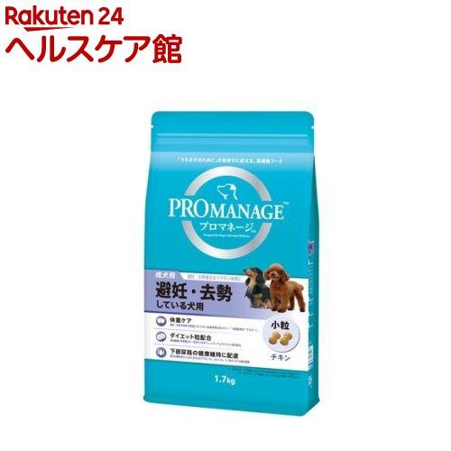 プロマネージ 避妊去勢している犬用 成犬用(1.7kg)【プロマネージ】