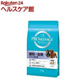 プロマネージ 避妊去勢している犬用 成犬用(1.7kg)【dalc_promanage】【m3ad】【プロマネージ】[ドッグフード]