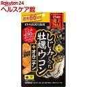 しじみの入った牡蠣ウコン+オルニチン(264粒)【spts15】【しじみの入った牡蠣ウコン】