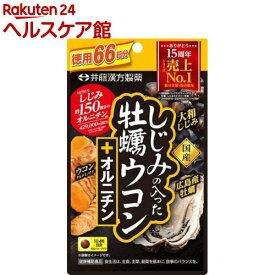 しじみの入った牡蠣ウコン+オルニチン(264粒)【uud】【しじみの入った牡蠣ウコン】