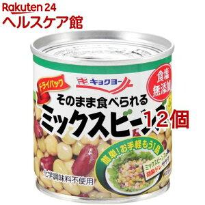 キョクヨー そのまま食べられるミックスビーンズ(120g*12コセット)[缶詰]