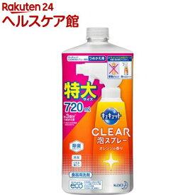 キュキュット 食器用洗剤 クリア泡スプレー オレンジの香り 詰め替え 3回分(720ml)【キュキュット】