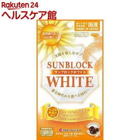 【訳あり】【アウトレット】サンブロックホワイト(60球)【ミナミヘルシーフーズ】
