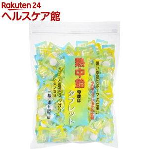 【訳あり】業務用 熱中飴タブレット レモン塩味(620g)
