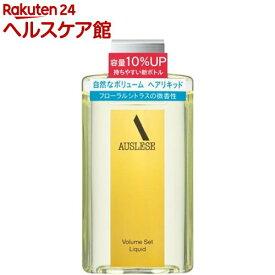 資生堂 アウスレーゼ ボリュームセット リキッド(198ml)【アウスレーゼ(AUSLESE)】