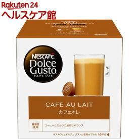 ネスカフェ ドルチェグスト専用カプセル カフェオレ(16杯分)【ネスカフェ ドルチェグスト】