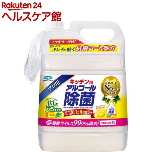 フマキラー キッチン用 アルコール除菌スプレー つめかえ用 (大容量)(5L)【フマキラー アルコール除菌シリーズ】