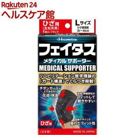 フェイタス メディカルサポーター ひざ用 Lサイズ ブラック(1枚)【フェイタス】
