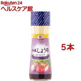 マコーミック 和風しょうゆドレッシング(150ml*5本)【マコーミック】