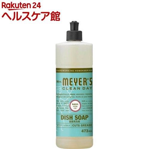 ミセスマイヤーズ クリーンデイ 食器用洗剤 バジル(473mL)【ミセスマイヤーズ】
