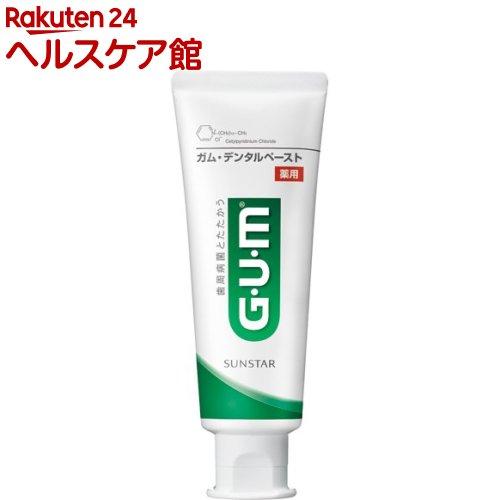 ガム(G・U・M) デンタルペースト(120g)【ガム(G・U・M)】