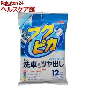 ソフト99 フクピカ 洗車&ツヤ出し W-220 00468(12枚入)【more20】【ソフト99】