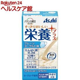 アサヒ バランス献立PLUS 栄養プラス プレーンヨーグルト味(125mL)