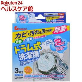 ドラム式洗濯槽泡クリーナー(50g*3包)【more20】