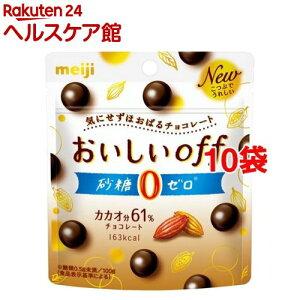 おいしいoff 砂糖ゼロ カカオ61%(33g*10袋セット)[チョコレート ホワイトデー 義理チョコ]