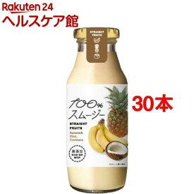 ビッグバーンフーズ 100%スムージー バナナ&パイナップル&ココナッツ(180g*30本セット)