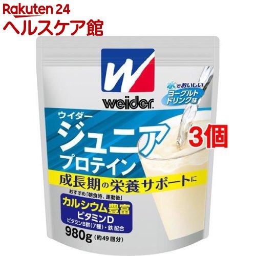 ウイダー ジュニアプロテイン ヨーグルトドリンク味(980g*3コセット)【ウイダー(Weider)】