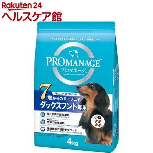 プロマネージ 犬種別シリーズ 7歳からのミニチュアダックスフンド専用(4kg)【プロマネージ】【送料無料】