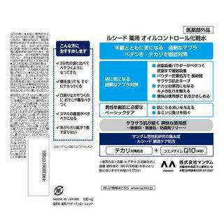 ルシード薬用オイルコントロール化粧水