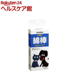 GS 綿棒(100本入)