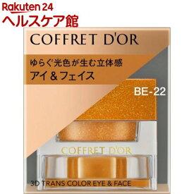 コフレドール 3Dトランスカラー アイ&フェイス BE-22 サンライズ(3.3g)【コフレドール】