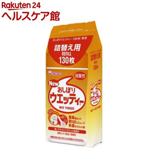 和光堂 おしぼりウエッティー 詰替え用(130枚入)【おしぼりウエッティー】