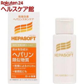 ヘパソフト 薬用 顔ローション(50g)【ヘパソフト】