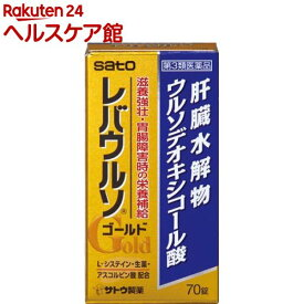 【第3類医薬品】レバウルソ ゴールド(70錠)【レバウルソ】