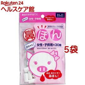 鼻ぽん 小ちゃん 女性・子供用(30コ入*5コセット)【鼻ぽん】