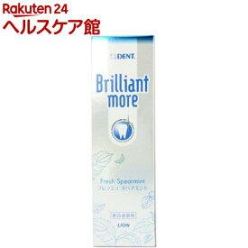 デント ブリリアントモア #フレッシュ スペアミント(90g)【デント(DENT.)】