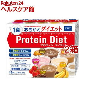 DHC プロティンダイエット(5味*各3袋*2箱セット)【DHC サプリメント】