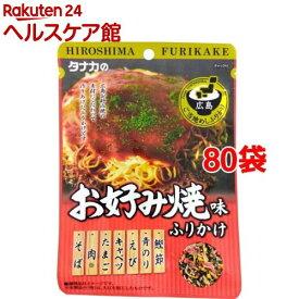 田中 ご当地めしふりかけ お好み焼き味(25g*80袋セット)【田中】