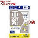 DHC 亜鉛 60日分(60粒*3コセット)【DHC サプリメント】