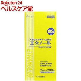 【第3類医薬品】アルウエッティ ワン 2 消毒用アルコールコットン エタノール(2枚入*200包)【アルウエッティ】