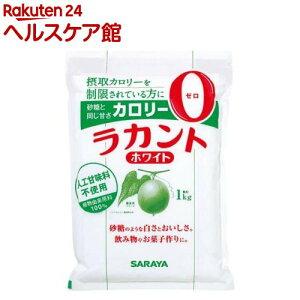ラカント ホワイト(1kg)【ラカント】