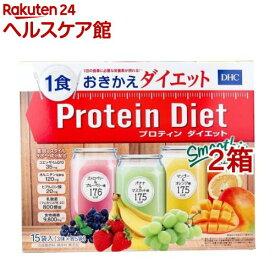 DHC プロティンダイエット スムージー(3味*各5袋*2箱セット)【DHC サプリメント】