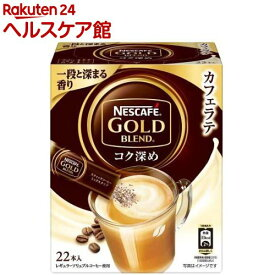 ネスカフェ ゴールドブレンド コク深め スティックコーヒー(22本入)【ネスカフェ(NESCAFE)】