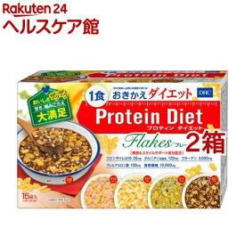 DHC プロティンダイエット フレーク(5味*各3袋*2箱セット)【DHC サプリメント】