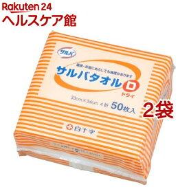 サルバ タオルD 33cm×34cm(50枚入*2袋セット)【サルバ】