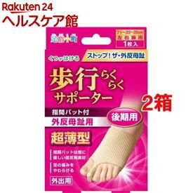 足指小町 歩行らくらくサポーター 指間パット付 左右兼用フリーサイズ(1枚入*2箱セット)【足指小町】