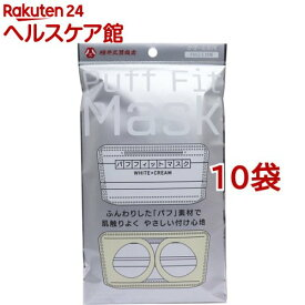 パフフィットマスク ホワイト*クリーム(3枚入*10袋セット)