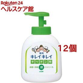 キレイキレイ 薬用キッチンハンドソープ ポンプ(250ml*12個セット)【キレイキレイ】