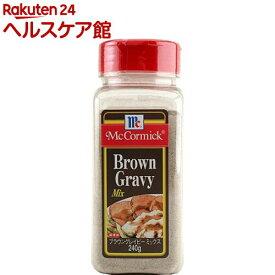 マコーミック 業務用ブラウングレイビーミックス(240g)【マコーミック】