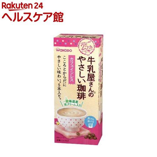 牛乳屋さんのやさしい珈琲 箱(13g*5本入)【牛乳屋さんシリーズ】