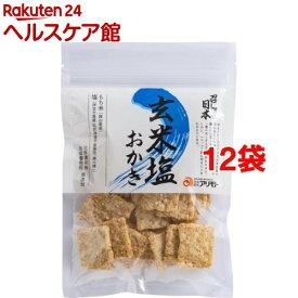 アリモト 召しませ日本・玄米塩おかき(50g*12袋セット)【アリモト】