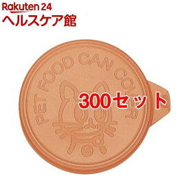 リッチェル 猫用 ミニ缶詰のフタ イエロー&オレンジ(300セット)