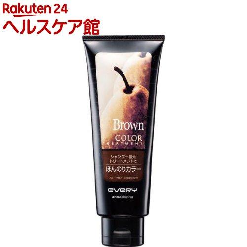 エブリ カラートリートメント ブラウン(160g)【エブリ】【送料無料】