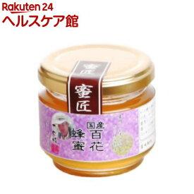 かの蜂 国産百花蜂蜜(120g)【かの蜂】